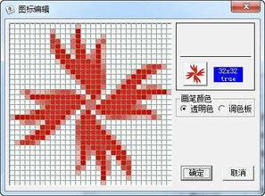 ico文件生成器 ico图标提取和图标生成工具 v1.0