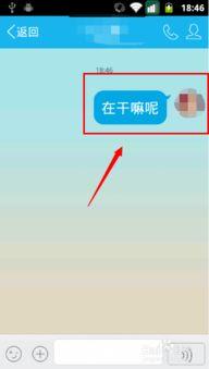 手机qq5.1怎么设置聊天字体大小
