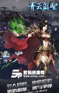 青云剑圣官方安卓版下载 大型魔幻PK手游 v1.0 手机版