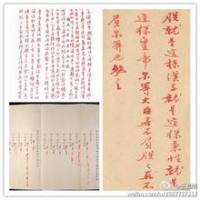 """...""""你好吗""""台北故宫博物院推出以康熙朱批真迹""""朕知道了""""为原型..."""