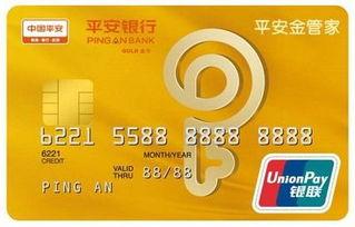 申请平安银行信用卡一般有以下方法 -平安信用卡