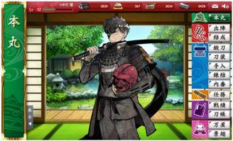 剑昭年-2015年1月,《刀剑乱舞》网页版在日本正式推出.   2015年3月份开...