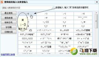 表情符号怎么打 搜狗表情符号输入方法教程 飞翔教程