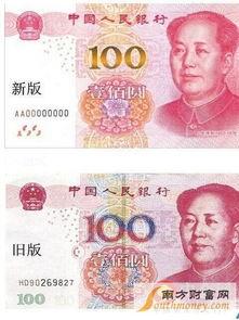 如何辨别100元真假人民币