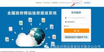 ...省人民政府门户网站 如何获取使用说明和视频教程