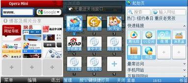 快捷链接效果对比(Opera、UC7.7、手机QQ浏览器2.0)-姜不一定老...