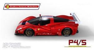 ...法拉利P4 5赛车版效果图