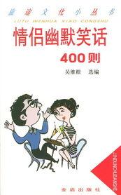 情侣幽默笑话400则