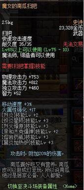DNF逆天SS武器排行榜 无影垫底谁能排第一