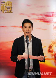 2月11日,香港演员张家辉在香港文化中心举行的记者会上宣读第28届...