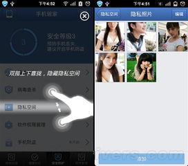 腾讯手机管家先锋版正式发布 新Logo UI 架构