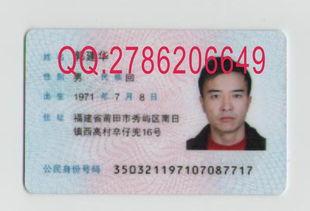 香港人的身份证图片 香港居民身份证 香港人有身份证吗