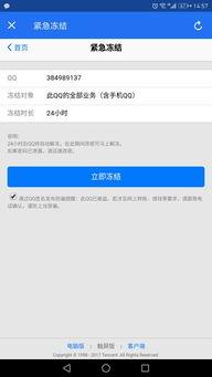 冻结qq号软件手机版 冻结qq号安卓版下载 v6.8.2 跑跑车安卓网