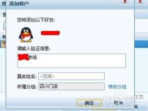 营销QQ添加好友技巧 快速加人方法