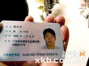 身份证正面照