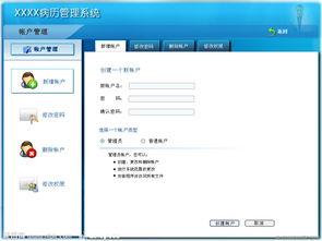 系统管理界面图片