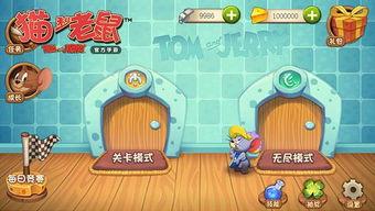 《猫和老鼠官方手游》三大模式-三种模式玩法攻略