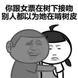 如何形容一个人长得黑表情包下载 如何形容一个人长得黑表情包下载