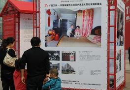 广厦万间 中国保障性住房百户家庭大型纪实摄影展广受关注