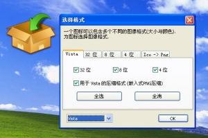 ... 拖拽式图像转图标工具 ToYcon v0.9 绿色汉化版