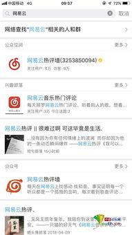 记者通过QQ检索