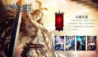 女盟帝国-...神联盟2》风暴王国战争女神-女神联盟2 还原宏大世界 三大女神联邦...