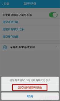 QQ聊天窗口怎样清屏?