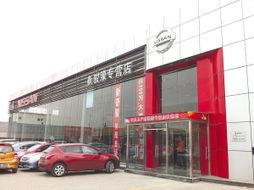 东风日产新骏濠4S店美食体验 -天津网-数字报刊