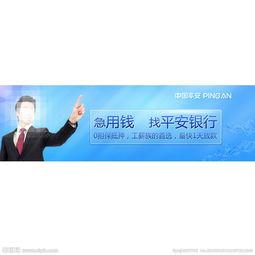 平安银行网页广告图片