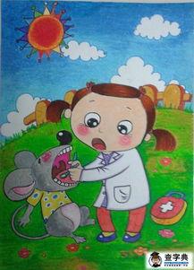 给动物看病,人物儿童画教师范画