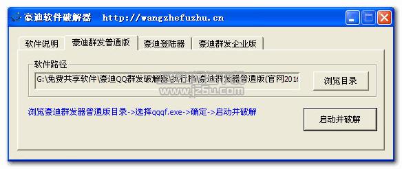 豪迪QQ群发破解器最新版 豪迪QQ群发破解器 2.0