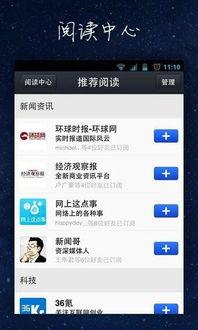 QQ空间手机客户端 QQ空间安卓v4.5.5.116下载 手机56网