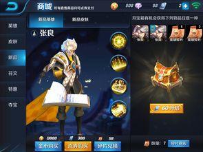 王者荣耀英雄获取途径介绍 平民玩家获取途径一览