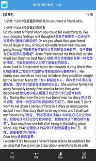 高考英语课文翻译 8