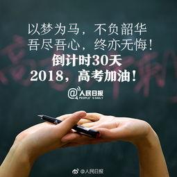2018年高考加油祝福语简短 高考坚持唯美语录一句话