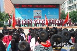 漯河小学举行第十二届少先大队委授牌仪式