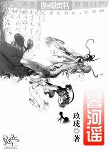 暮河谣最新章节,暮河谣小说下载 玖珑 耽美小说