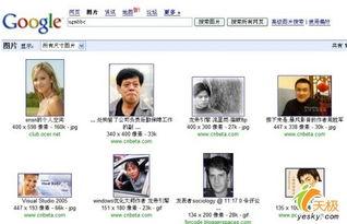 Google搜索引擎推出 脸部搜索 功能