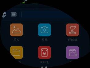 小米4手机怎样在QQ里拍照
