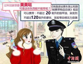 2015工口动漫网-...警花别出心裁以漫画诠释春运出行安全