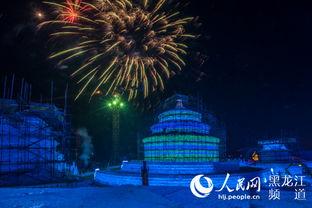 哈尔滨冰雪大世界主体工程全部封顶