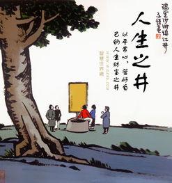 守序人-的   人生   财富之井   明代开国皇帝朱元璋曾对他的手下说过这样一段话...