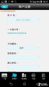 用户注册页面-比公交卡更方便 移动4G NFC SIM卡实测