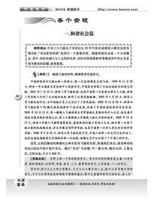 高考作文分类解析 5
