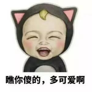 表情 撩妹表情包据说这是一套专门用来撩妹的表情包 QQ表情 表情