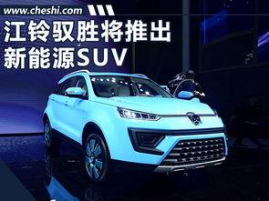 江铃驭胜S330新能源车型-江铃驭胜将推插混 纯电SUV 续航里程350公里