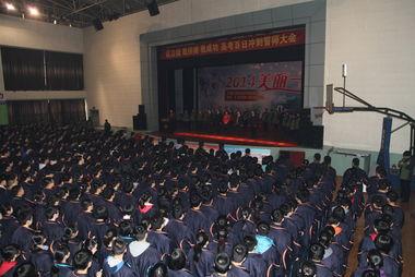 ...重举行高三年级高考百日誓师大会