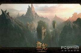 盛大游戏Allstar2011新游 盘龙OL 实景预告片 全球首映