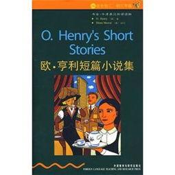 ...1 6666 欧亨利短篇小说集 共10篇 其他范文 人才资讯网
