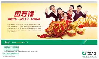 中国人寿全新推出 国寿福